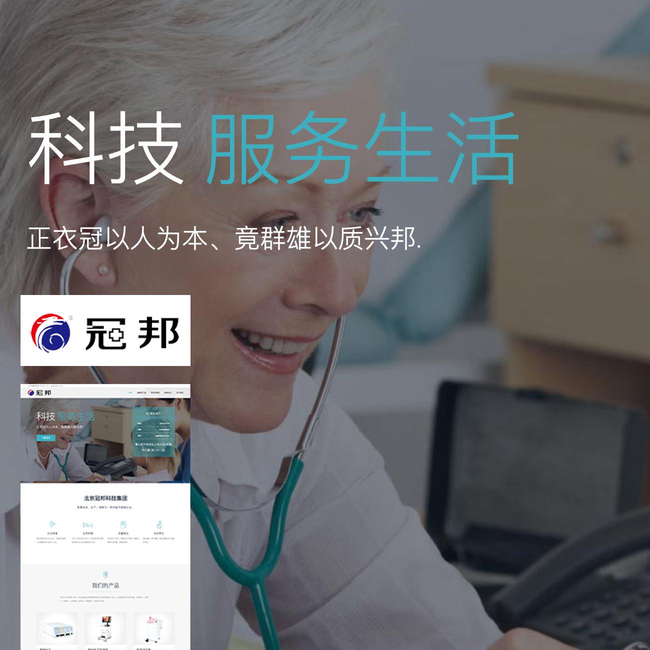 北京冠邦科技集团公司官网