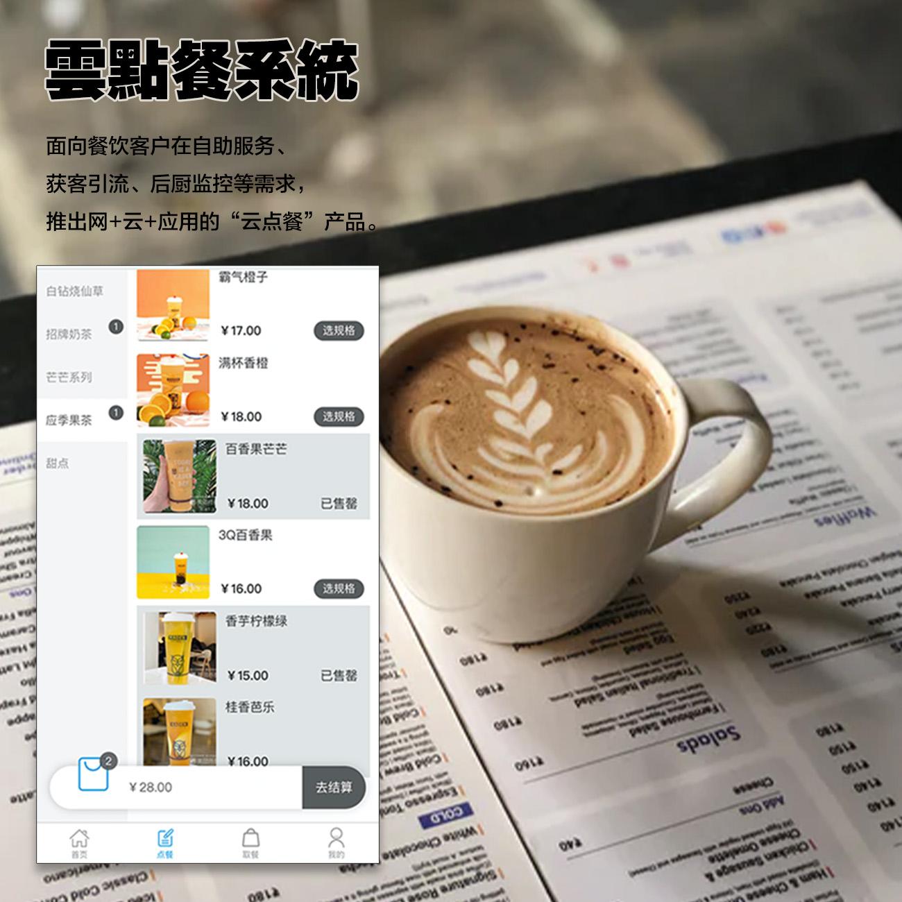 在线云点餐系统+积分兑换商城