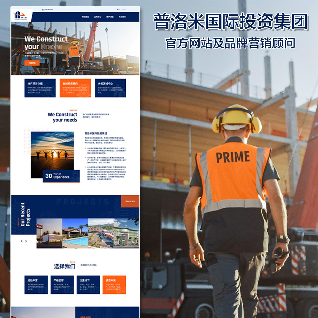 普洛米国际投资集团官方网站