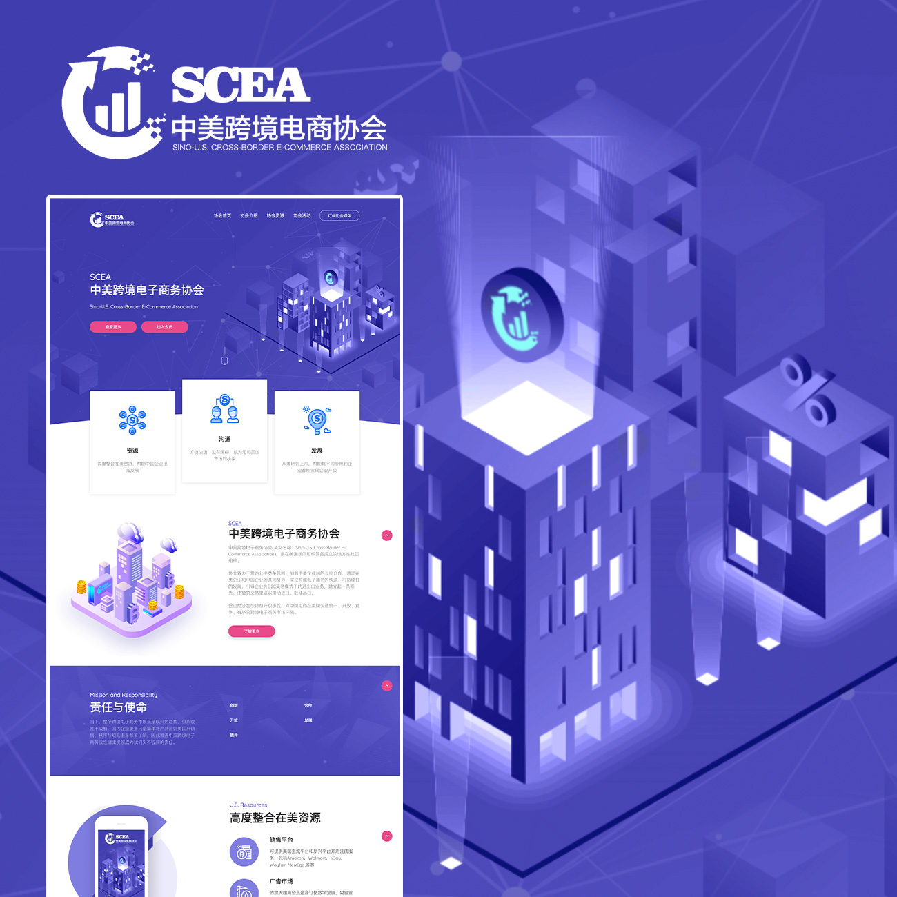 中美跨境电子商务协会Logo设计和网站开发